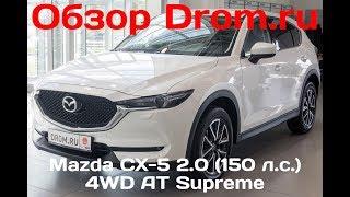 видео Mazda CX5 2017: фото и описание второго поколения