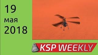 KSP Weekly на русском - 19 мая 2018 - Марсианские вертолеты