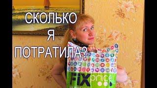 ОБЗОР//ФИКС ПРАЙС//МАЙ