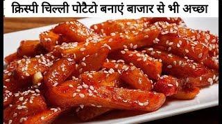 चिल्ली पोटेटो  बनाने की विधि   Chilli Potato recipe in hindi   Indo chinese starter recipe