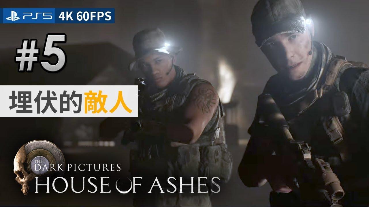 #5 埋伏的敵人《黑相集:灰冥界 House of Ashes》PS5 4K 60FPS