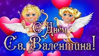 Поздравления С Днем Святого Валентина! Поздравления с Днем Влюбленных! Стихи на День Валентина