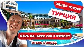 Обзор отеля Кая Палас (KAYA PALAZZO GOLF RESORT). Турецкий отель 5 звезд. Цена. Белек