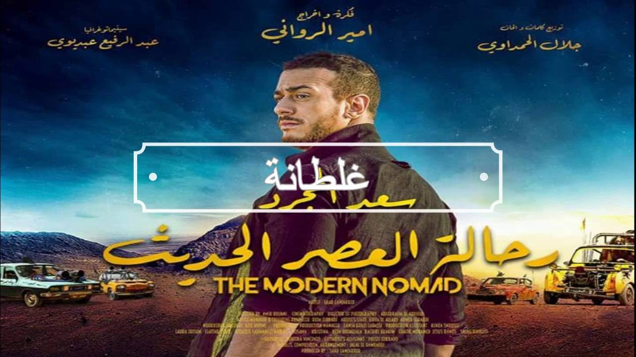MP3 SBABI TÉLÉCHARGER NTI SAAD LAMJARRED