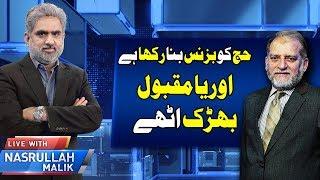 Live With Nasrullah Malik | Full program | 01 February 2019 | Neo News