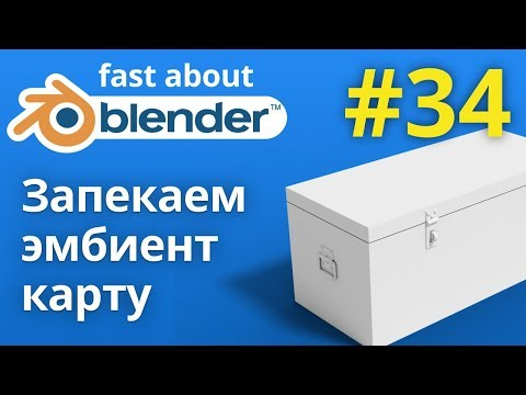 #34 Запекаем Ambient Occlusion карту в Blender