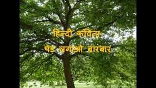 hindi poem plant the trees हिन्दी कविता पेड़ लगाओ बारंबार