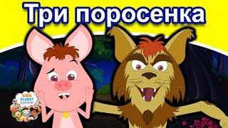 Три поросенка | русские сказки | мультфильмы | сказки на ночь для детей