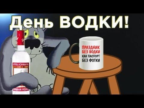 День ВОДКИ !  В Петербурге Менделеев  водку русскую придумал.#Мирпоздравлений
