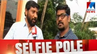 Gambar cover Selfie Pole with director Siddique | Manorama News