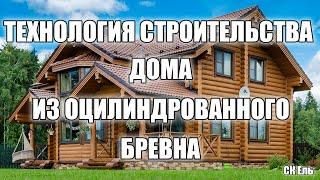 СК ЕЛЬ  Строительство домов и бань из оцилиндрованного бревна
