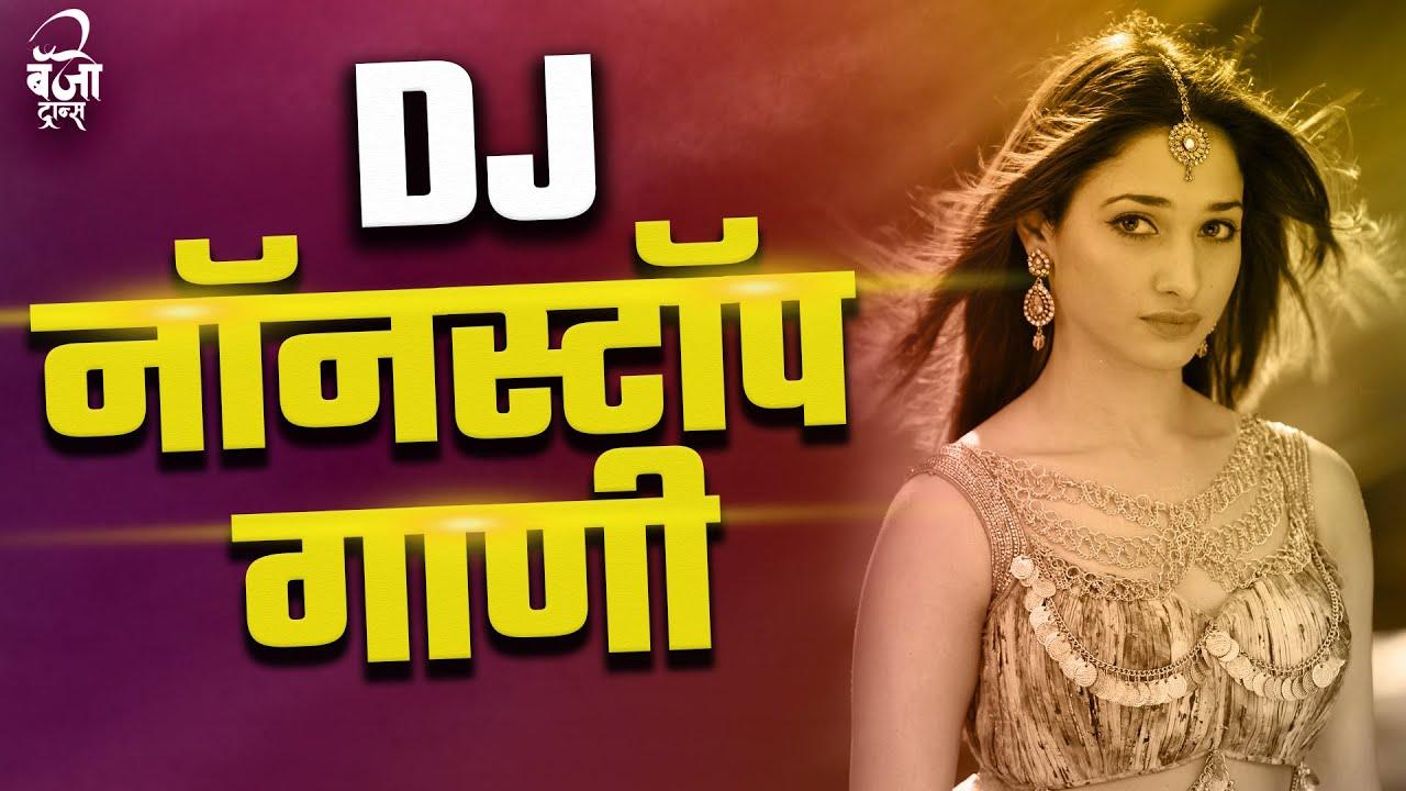 𝗠𝗔𝗥𝗔𝗧𝗛𝗜 𝗗𝗝 𝗦𝗢𝗡𝗚     | Marathi Nonstop dj song 2020 | मराठी गाणी