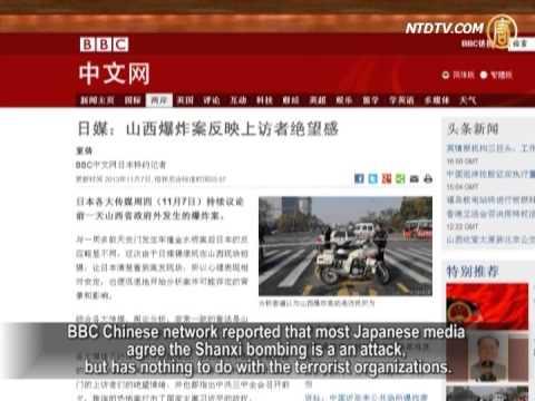 U.S. Media: Shanxi Explosion Used Sophisticated Bombs