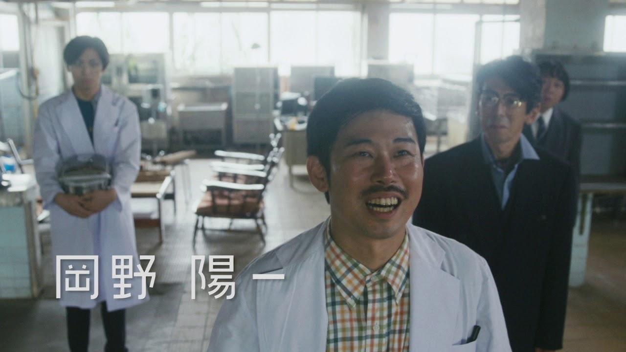 映画「岡野教授の千年草花譚」予告
