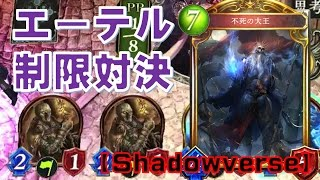 【Shadowverse実況】エーテル制限対決