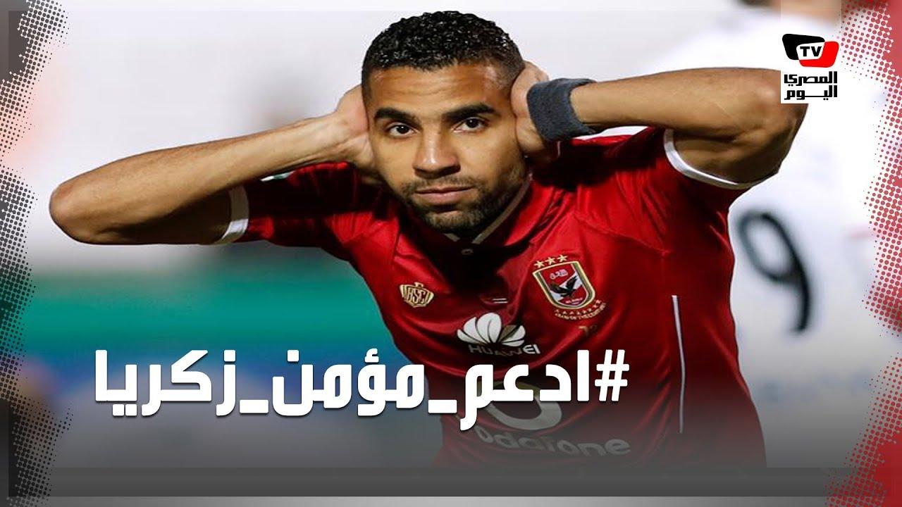 المصري اليوم:مؤمن زكريا يعلن طبيعة إصابته .. كيف دعم نجوم الكرة لاعب  الأهلي ؟