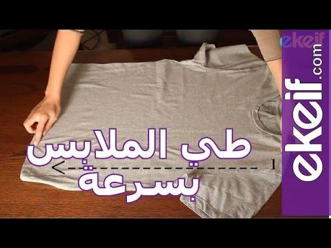 كيف تصفط الملابس بطريقة سريعة Youtube