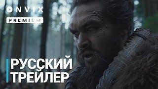 Смотри (Видеть) | Русский трейлер | Сериал [2019, 1-й сезон]