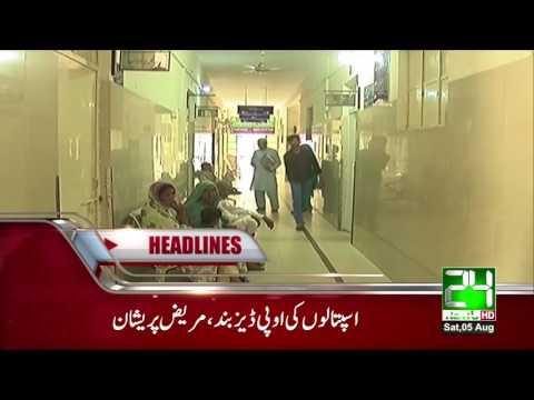 News Headlines | 11:00 AM | 5 August 2017 | 24 News HD