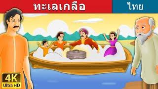 ทะเลเกลือ   นิทานก่อนนอน   นิทานไทย   นิทานอีสป   Thai Fairy Tales