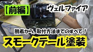 【前編】車検対応 スモークテール塗装の作り方!脱着から、取付までのすべて ヴェルファイア