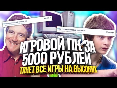 МОЩНЫЙ ИГРОВОЙ ПК ЗА 5000 РУБЛЕЙ В 2017! КАК? (Наказание кидал авито #7)