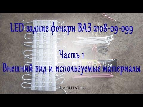 Светодиодные задние фонари ВАЗ 2115 своими руками