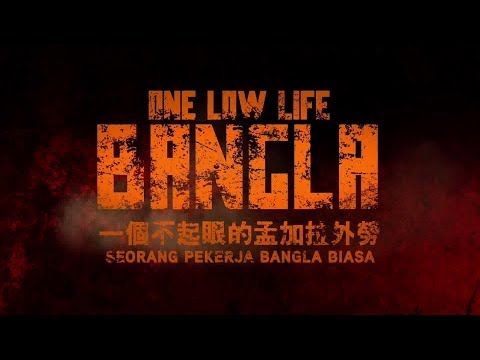 To Malaysia Government: Free BANGLASIA and support our local movie! 請新政府看一次, 一次就好!