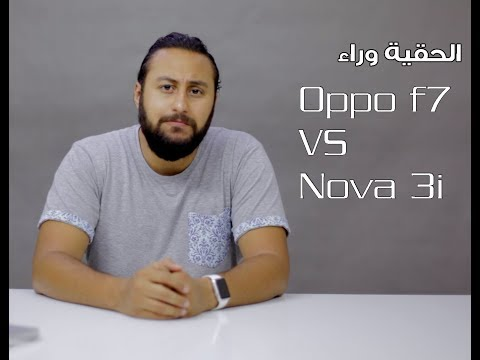 الحقيقة وراء فيديو مقارنة Oppo F7 Vs Nova 3i