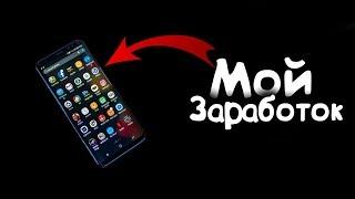Как заработать сразу 50 рублей на телефоне?! Advert App