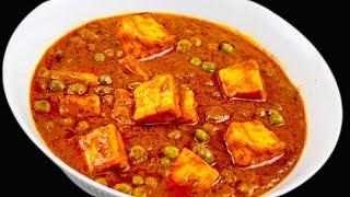 इस तरह से बनाएंगे मटर पनीर तो खाते ही रह जाएंगे | Matar Paneer Recipe | Easy and Quick Matter Paneer