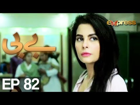 BABY - Episode 82 - Express Entertainment Drama