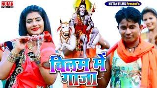 #New Bhojpuri Song 2020   श्रवण सर्वेयर   Bol Bam Song   Chilam Me Ganja   Bhojpuriya Masti