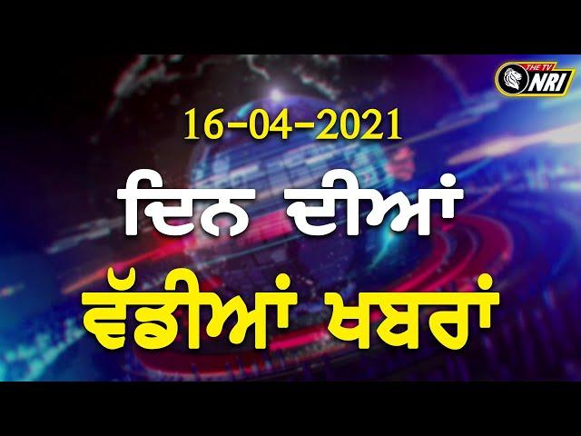 Morning Bulletin : 16-04- 2021 : TheTV NRI News Bulletin
