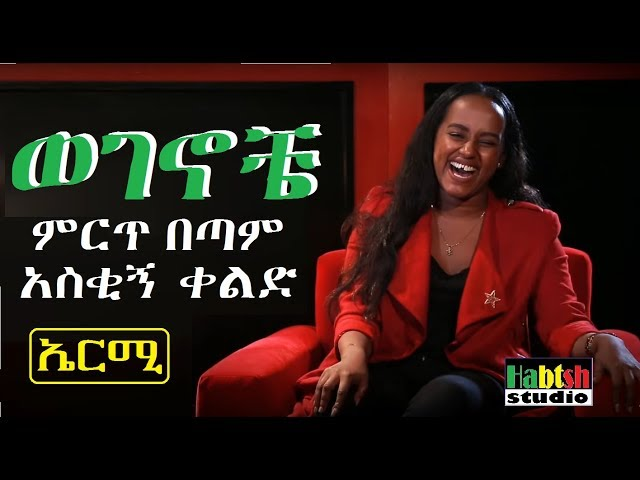 "ETHIOPIA: ""Wegenoche"" New Very Funny Ethiopian comedy"