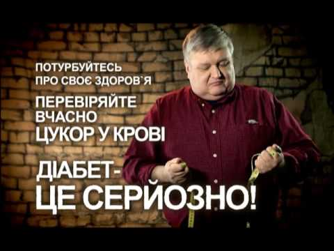 International Diabetes Association of Ukraine Promo WDD 2015 Video