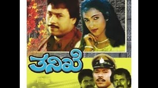 Thanikhe – ತನಿಖೆ 1994 | FEAT.Gulzar Khan, Sujatha Ramachandra | Full Kannada Movie
