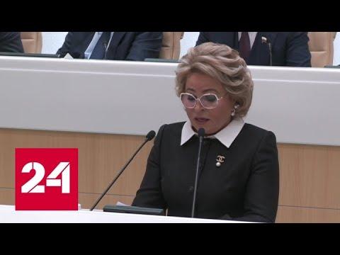 Валентина Матвиенко переизбрана на пост председателя Совета Федерации - Россия 24