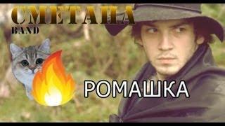 Смотреть клип Сметана Band - Ромашка