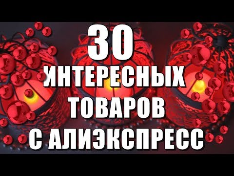 30 ИНТЕРЕСНЫХ ВЕЩЕЙ С АЛИЭКСПРЕСС !!! Распаковка посылок !