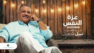Nabeel Shuail ... Ezzat ElNafs - Lyrics Video | نبيل شعيل ... عزة النفس - بالكلمات