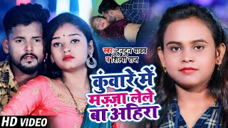 #VIDEO | कुंवारे में मजा लेले बा अहिरा | #Shipi Raj, #Tuntun Yadav | Bhojpuri Song 2021