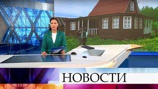 Выпуск новостей в 12:00 от 16.09.2019