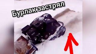 БУРЛАК М ЗАСТРЯЛ.Рыбалка.ч 3.Russian fishing.