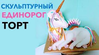 Скульптурный торт Единорог Делаю пошагово