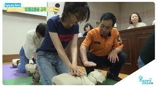 2018년 2월 3주_계양구보건소 2018년 심폐소생술 교육 실시 영상 썸네일