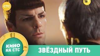 Звездный путь | Кино в 23:15