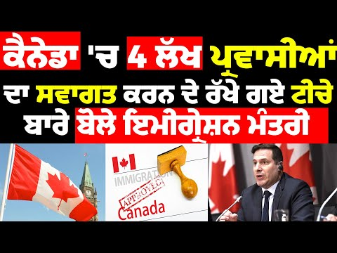 Canada Immigration Minister statement on welcoming 4 lakh immigrants in 2021