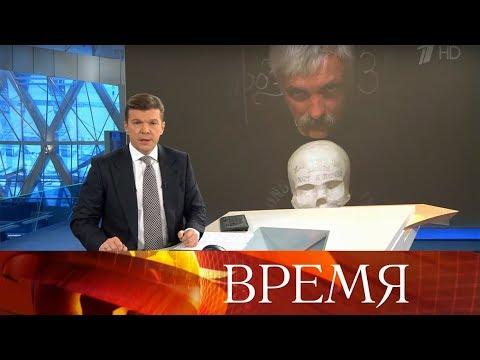 """Выпуск программы """"Время"""" в 21:00 от 20.12.2019"""