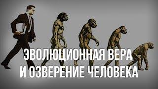 Эволюционная вера и озверение человека. Александр Белов